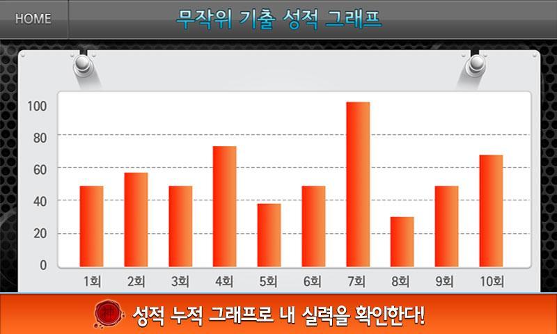 포켓 공무원영어 - screenshot