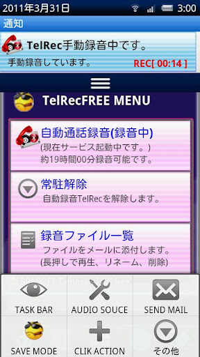 TelRecFree 2.5.7 Windows u7528 6
