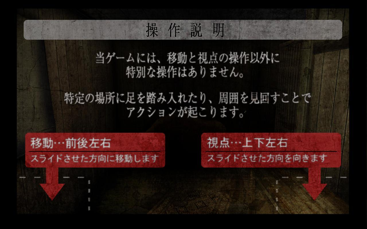 Bathroom Japanese Horror Game 体験版】 3d肝試し ~呪われた廃屋~ ホラーゲーム - android apps on