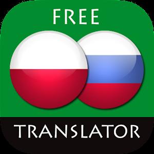 Безплатно русско польский словарь