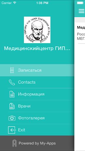 Медицинскийцентр ГИППОКРАТ
