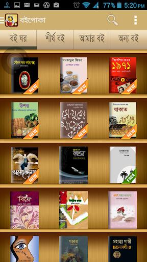 বাংলা বইপোকা - Bangla Boipoka