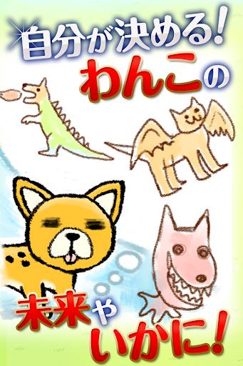 わんこれぼりゅーしょん~犬をしつけ育てるかわいい育成ゲーム~