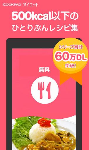 ダイエット やせるレシピ - byクックパッド ダイエット