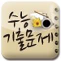 수능기출 5년간 전과목 (스마트폰용)-소리들어감 icon