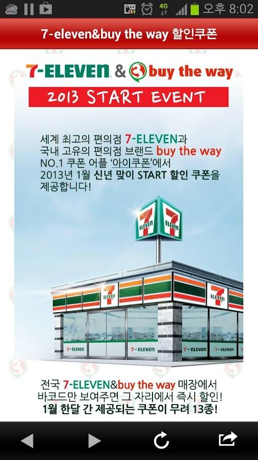 아이쿠폰-맛집,모텔,뷰티,프랜차이즈 쿠폰 1만개 모음!- screenshot