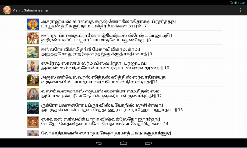 Sri vishnu sahasranamam tamil pdf free download