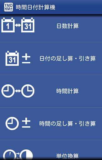 u6642u9593u65e5u4ed8u8a08u7b97u6a5fuff0du6642u9593u3068u65e5u6570u306eu8a08u7b97u30fbu5358u4f4du63dbu7b97u306eu3067u304du308bu96fbu5353u30a2u30d7u30ea 3.0 Windows u7528 1