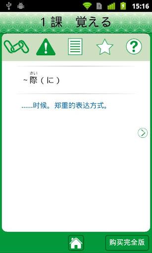 JLPT N2 u8bedu6cd5 Lite 1.5.4 Windows u7528 3