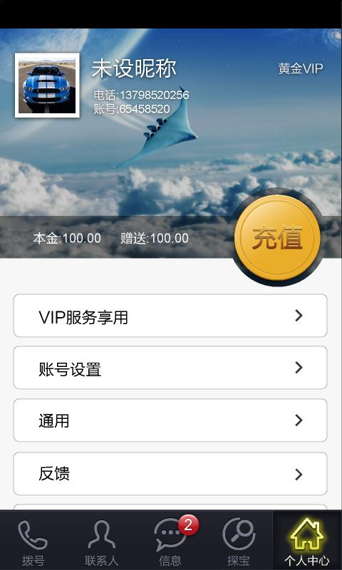 掌上宝网络电话(免费电话、wifi电话、免费短信) - screenshot