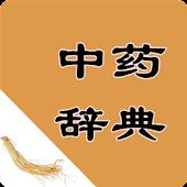 中藥大辭典
