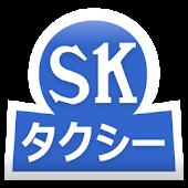 SKタクシー