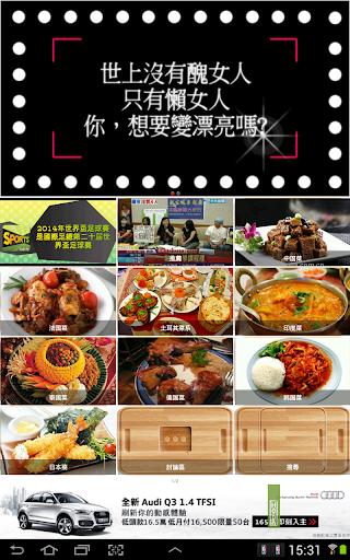 玩媒體與影片App|天天享烹飪daily life免費|APP試玩