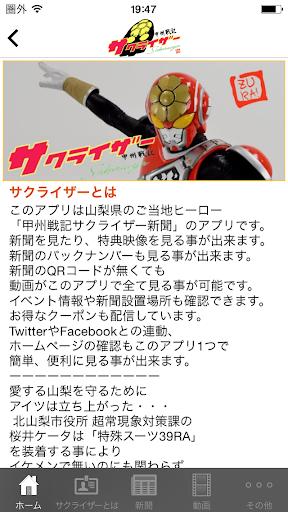 山梨ご当地ヒーロー「甲州戦記サクライザー」新聞アプリ