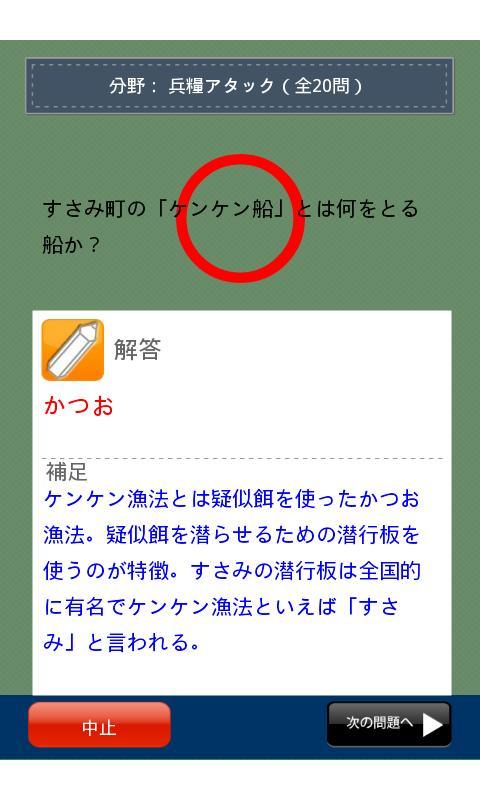 和歌山県民の証- screenshot