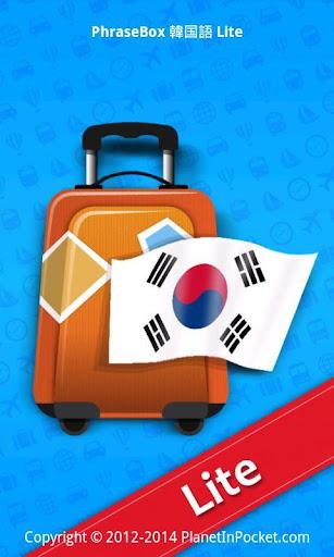 会話帳韓国語 Lite
