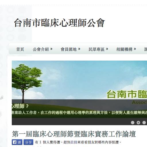 臺南市-臨床心理師公會 個人化 App LOGO-APP開箱王
