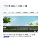 臺南市-臨床心理師公會 icon