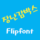 RixToybox Korean Flipfont icon