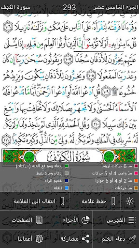 Quran - Mushaf Tajweed screenshots 2