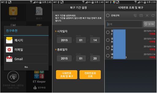 【免費商業App】電話ET keeper 船員管理服務電力-APP點子