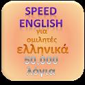 Αγγλικά για ομιλητές ελληνικά icon