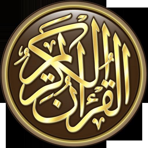 القرآن الكريم كامل بدون انترنت 5.0