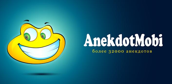 Анекдоты 32000 - скачать на андроид сборник анекдотов
