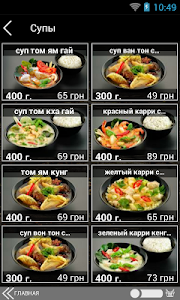 WOK2GO screenshot 3