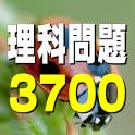 理科問題3700 〜 一問一答2500問 + 四択1200問 icon