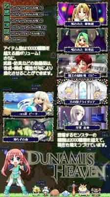 ダンジョン作成オンラインRPG【魔法学園デュナミスヘブン】 - screenshot