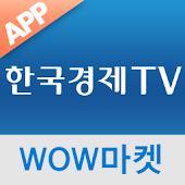 한국경제TV WOW마켓