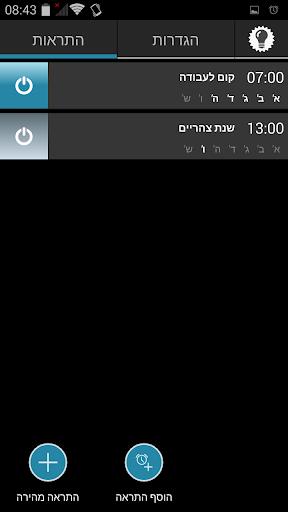 שעון מעורר פשוט בעברית – חינם