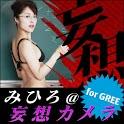 みひろ@妄想カメラ for GREE icon