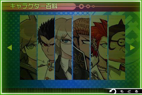 アルターエゴ for ダンガンロンパ- screenshot