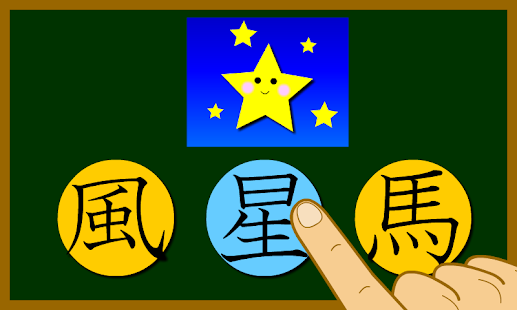 Japanese-kanji2(free) - screenshot thumbnail