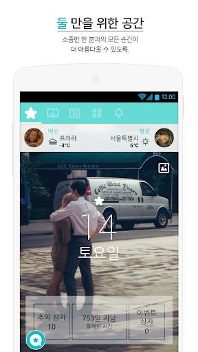 국민 커플앱 비트윈 - Between