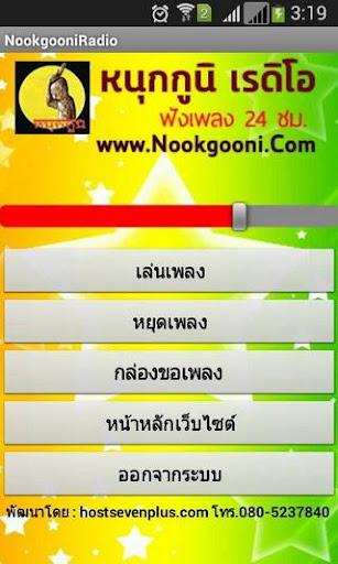 NookgooniRadio หนุกกูนิเรดิโอ