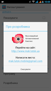 Смарт МАК- screenshot thumbnail