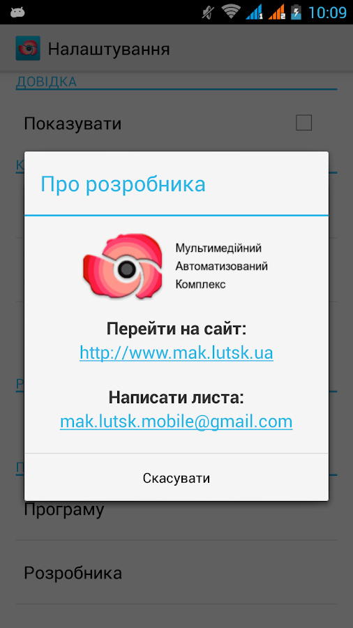 Смарт МАК- screenshot