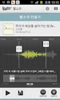 Screenshot of 벅스 벨소리 - 무료 벨소리/알림음/알람