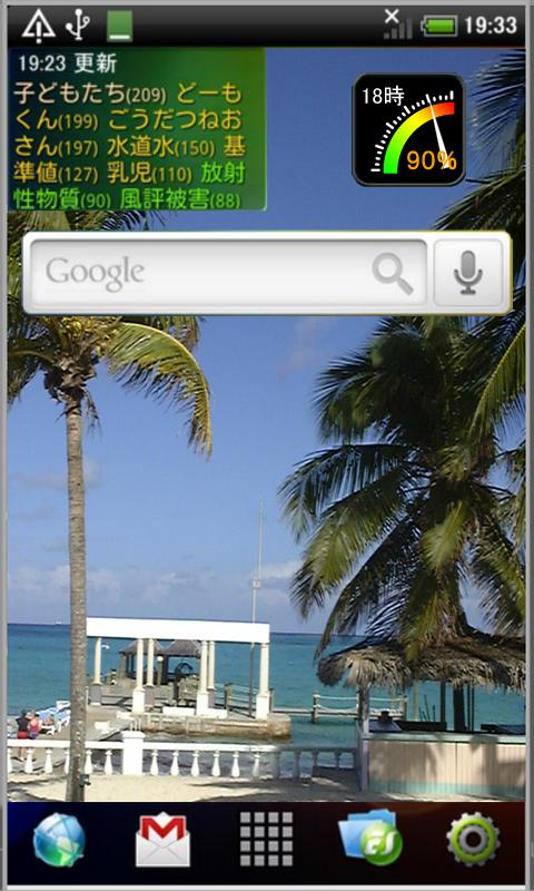 電力の使用状況ウィジェット- screenshot