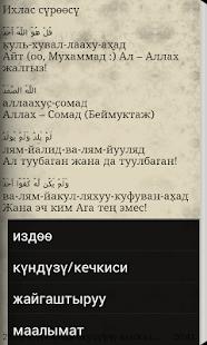 кыргыз Курандын 4 сүрөсү