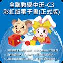 全腦數學中班-C3彩虹版電子書(正式版)