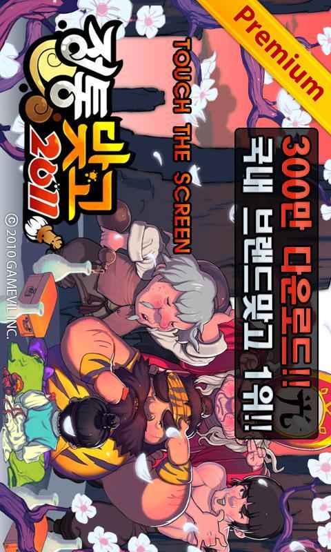 정통맞고 2011 - screenshot