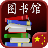 Chinese books library