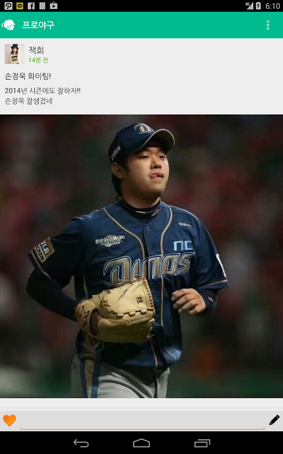 Korea baseball(한국프로야구) - screenshot