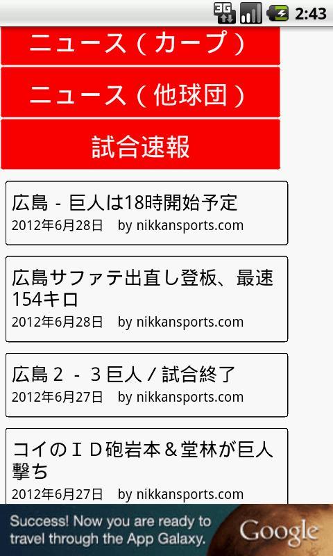 プロ野球日刊広島 選手情報がなんとなくわかるアプリのおすすめ画像1