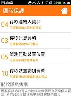 行動防毒 Antivirus APK screenshot thumbnail 4