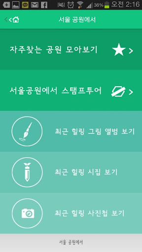 서울 공원에서